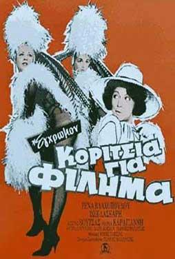 Kiss-the-Girls-1965