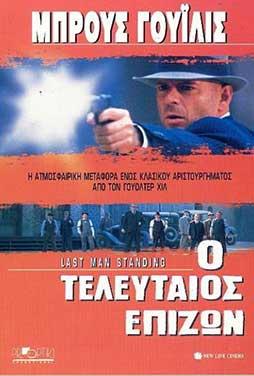 Last-Man-Standing-1996