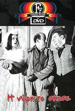 Runaway-Bride-1962-50