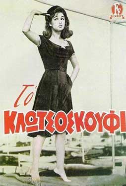 The-Underdog-1960