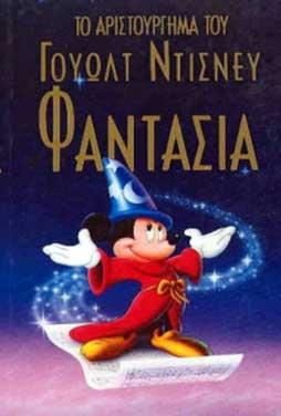 Fantasia-1940