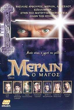 Merlin-1998