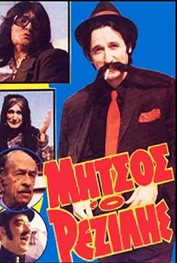 Mitsos-the-Laughing-Stock-poster