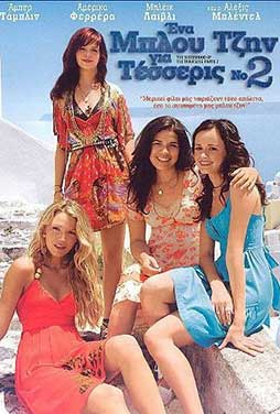 The-Sisterhood-of-the-Traveling-Pants-2