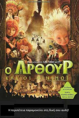 Arthur-et-les-Minimoys