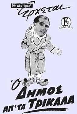 Dimos-from-Trikala-50