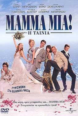Mamma-Mia-50
