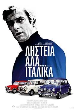 The-Italian-Job-1969-54