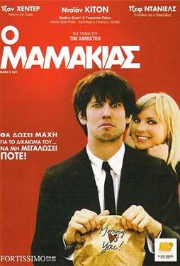 Mamas-Boy-2007-50
