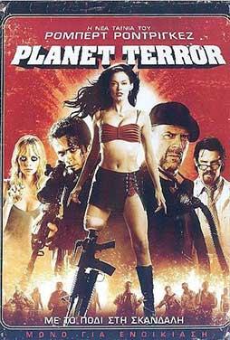Planet-Terror-50