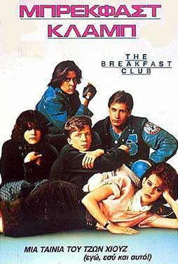 The-Breakfast-Club-50