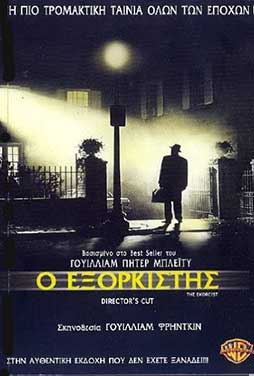 The-Exorcist-1973-50