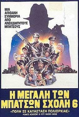 Police-Academy-6-City-Under-Siege-50