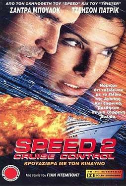 Speed-2-Cruise-Control-50
