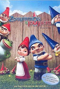 Gnomeo-Juliet-51