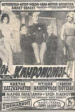 The-Heirs-1964-50