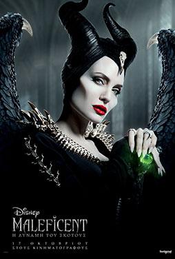 Maleficent: Mistress of Evil